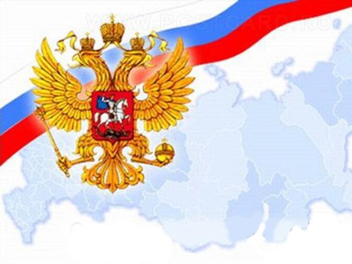 Патриотизм картинки символы россии, картинки приколы закачать